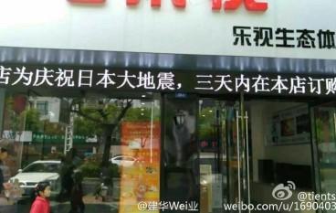 大陸加盟店狂賀熊本地震 樂視發聲明指深表遺憾