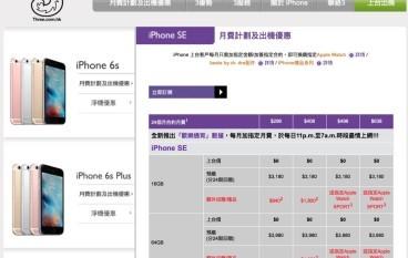 【iPhone SE出機 plan】3HK 計劃回贈 Apple Watch