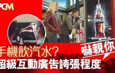 手機飲汽水?超級互動廣告誇張程度嚇親你!