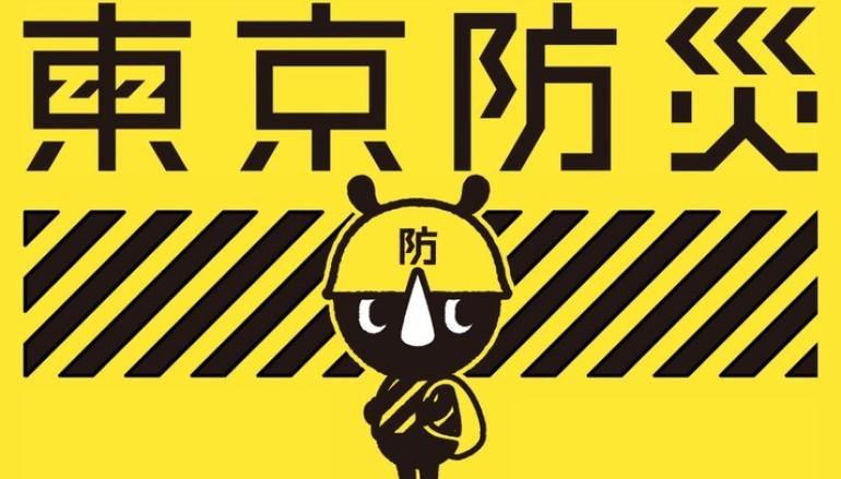 去旅行做足準備!「東京防災手冊」下載