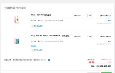 開賣喇! iPhone SE、iPad Pro 9.7 任訂 999 台