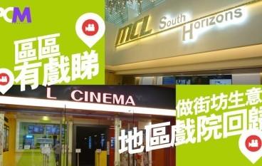 【區區有戲睇】地區戲院回歸做街坊生意!