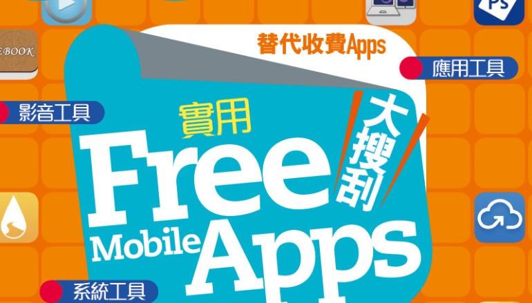 【PCM#1181】替代收費Apps 50個實用Free Mobile Apps大搜刮