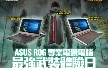 ASUS ROG 專業電競電腦系列 最強武裝體驗日