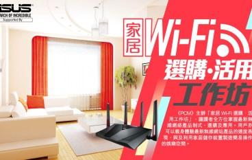 《 PCM 》主辦「家居 Wi-Fi 選購.活用工作坊」