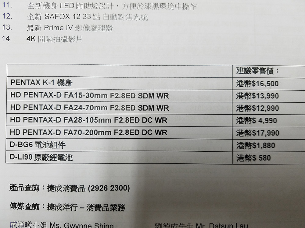 Pentax K-1淨機身與最新D FA 系列K Mount 鏡頭售價。