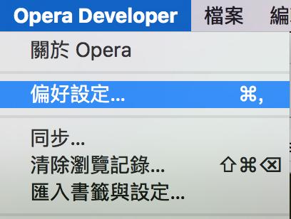 在安裝 38.0 開發版後,可以進入「偏好設定」中設置。