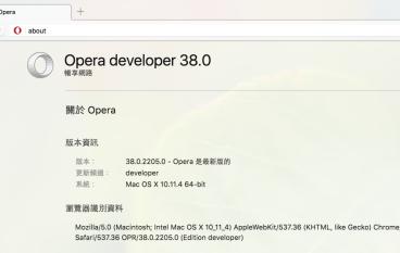 開發版 Opera 內置 VPN 無限流量翻牆話咁易