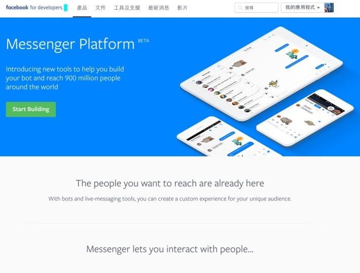 Facebook messenger 平台開發者頁