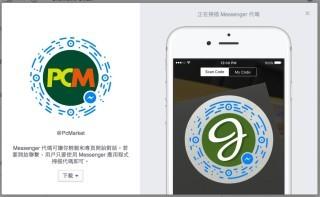 Messenger 代碼是向客戶推廣 bot 的其中一種工具