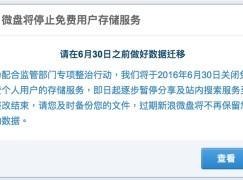 國內網絡大清洗?新浪 6 月底關閉免費網盤服務