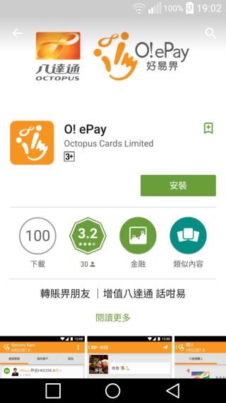 可以從 Apps Store 及 Google Play 下載《O! ePay》程式。