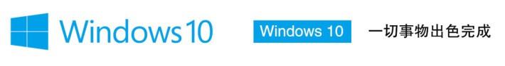 Win 10_logo_b_cut