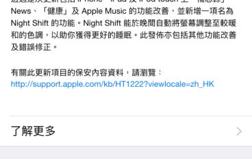iOS 9.3 新功能 快速試玩