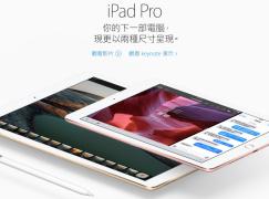 「縮水」iPad Pro 現身仲大你256GB