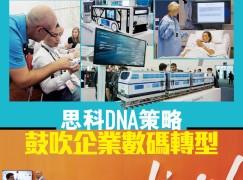 【PCM#1181】思科DNA策略 鼓吹企業數碼轉型