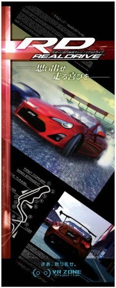 《RD REALDRIVE》:賽車遊戲(700 日圓)