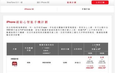 【iPhone SE 出機 plan】SmarTone 推 FUP 服務計劃