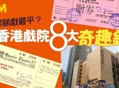 【邊度睇戲最平?】香港戲院八大奇趣錄