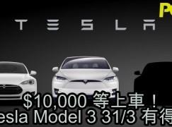 $10,000 等上車!Tesla Model 3 31/3 有得訂