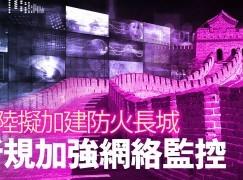 大陸擬加建防火長城 新規加強網絡監控