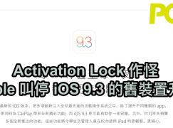 Activation Lock作怪  Apple 叫停 iOS 9.3 的舊裝置升級
