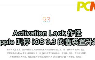 Activation Lock作怪  Apple 叫停 iOS 9.3 的舊裝置升級