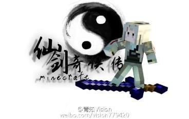 仙劍奇俠傳 x Minecraft 網民自建方塊仙境