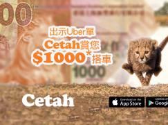派錢搶 Uber 客!Cetah 送每人一千蚊搭車折扣