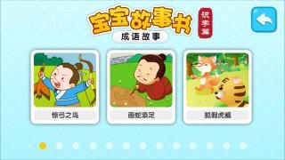 寶寶說故事 4