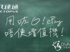 八達通渣打聯手推出 P2P 流動支付服務 O!ePay
