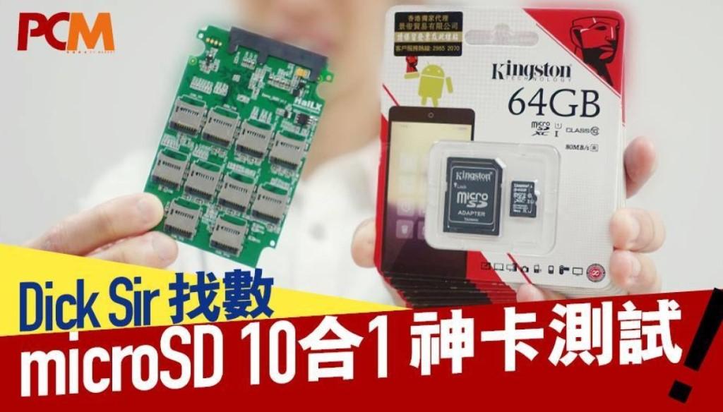 舊 microSD 復活! 十合一變身 SSD 神卡測試