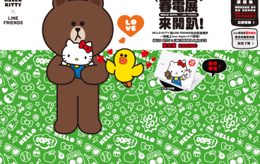 Crossover 再 Crossover Acer × Hello Kitty × Line 手提電腦登場