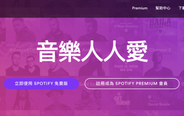Spotify 疑似被 Hack 改密碼保平安