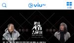 viutv app 06