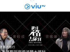 ViuTV App 今日上架準備迎接 99 台