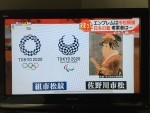 2020 年東京奧運嘅新會徽「組市松紋」,用咗日本の藍同古代和服紋而成。