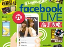 【PCM #1187】達人教你玩直播 Facebook Live 高手攻略
