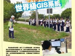 【PCM #1187】學界免費 世界級 GIS 系統