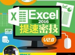 【PCM #1188】Excel 2016 提速密技 V2.0