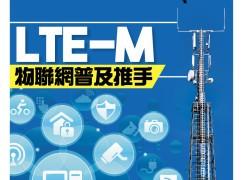 【PCM #1188】LTE-M 物聯網普及推手