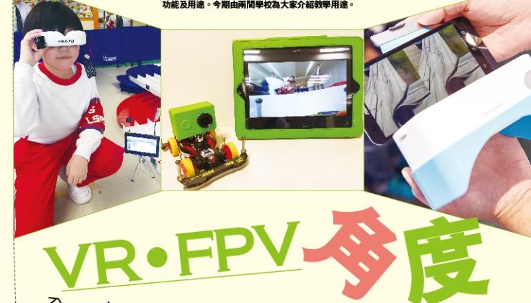 【PCM #1189】VR‧FPV 角度 全新視覺學習體驗