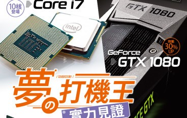 【#1191 PCM】Broadwell-E Core i7 + GeForce GTX 108 夢之打機王  實力見證