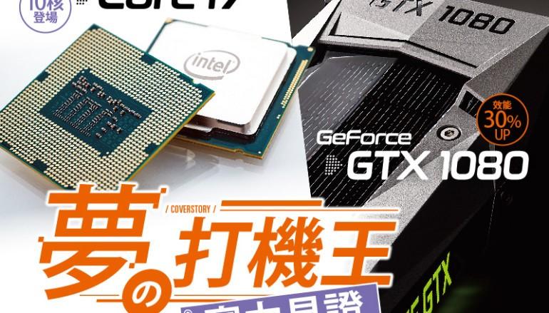 【#1191 PCM】Broadwell-E Core i7 + GeForce GTX 108 夢之打機王  實力見證