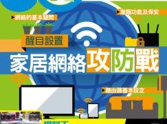 【#1191 PCM】醒目設置 家居網絡攻防 50 式
