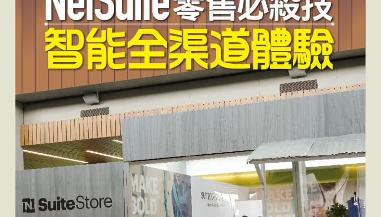 【#1191 PCM】NetSuite 零售必殺技 智能全渠道體驗