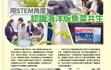 【#1191 PCM】用 STEM 角度 認識海洋版魚菜共生