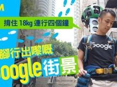 【揹住 18kg 連行四個鐘】用腳行出嚟嘅 Google 街景