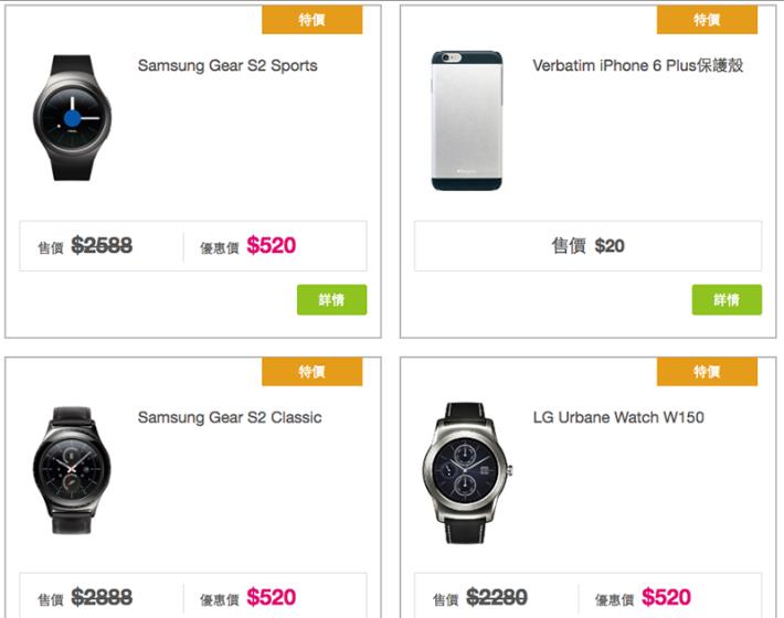 LGUrbane watch及SamsungGearS2 Sports / Classic 均以優惠價 $520限量發售,抵!