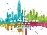 CMHK_Supreme Greater China 4G Service Plan_01